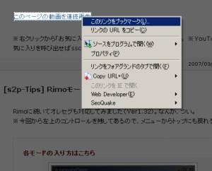 ブックマークレット登録方法(Firefoxの場合)