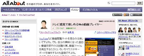 All About テレビ感覚で楽しめるWeb動画プレイヤー sarusaruPlayer